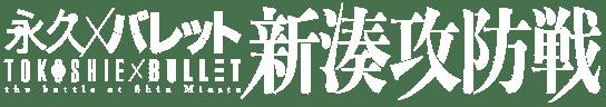 永久×バレット 新湊攻防戦